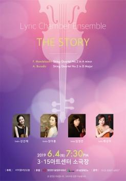 Lyric chamber ensemble 'The story' 포스터